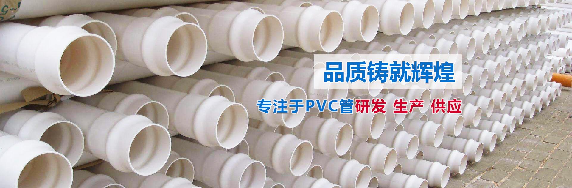 内蒙PVC管